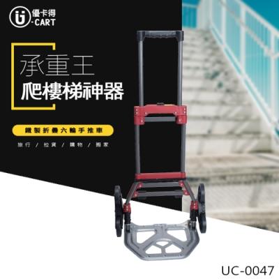 U-CART優卡得鐵製折疊六輪手推車UC-0047