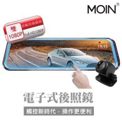 【MOIN】M10XW PRO 前後1080P全屏電子式觸控後照鏡行車紀錄器(贈16G)