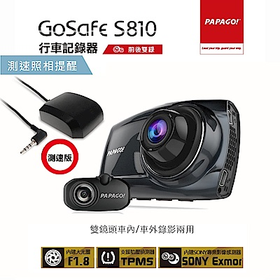 PAPAGO! GoSafe S810 前後雙鏡頭行車記錄器-SONY 感光元件-測速版