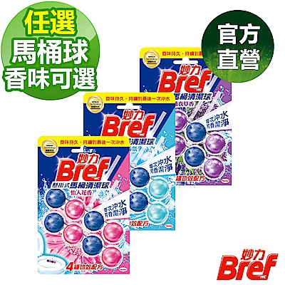 Bref 妙力 懸掛式馬桶清潔球50g*2 (5盒共10顆)-香味可選