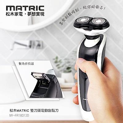 松木家電MATRIC 雙刀頭電動刮鬍刀(MY-FR18012D)