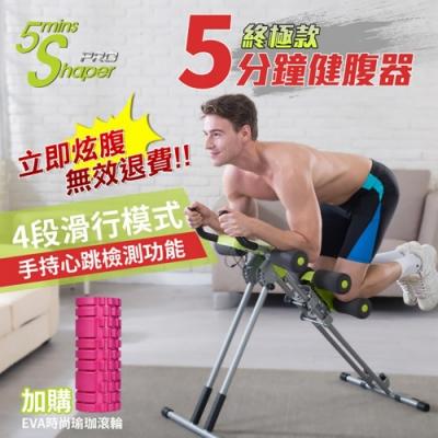 【5mins Shaper Pro】五分鐘健腹器終極款科技銀 加購瑜珈滾筒 (洛克馬企業)