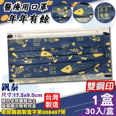 釩泰 醫療口罩 (年年有餘) 30入/盒 (台灣製造 醫用口罩 CNS14774)