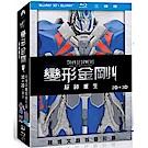 變形金剛4: 絕跡重生  3D+2D 柯博文酷炫變形盒 藍光 BD