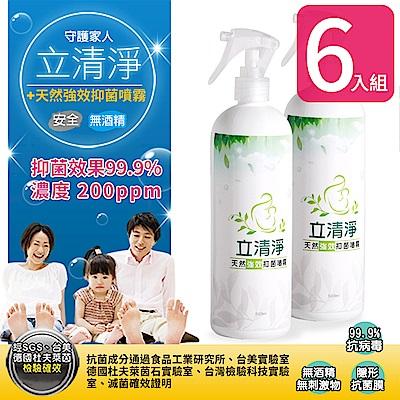 【立清淨】天然強效抑菌噴霧500ml-次氯酸水200ppm(6入)