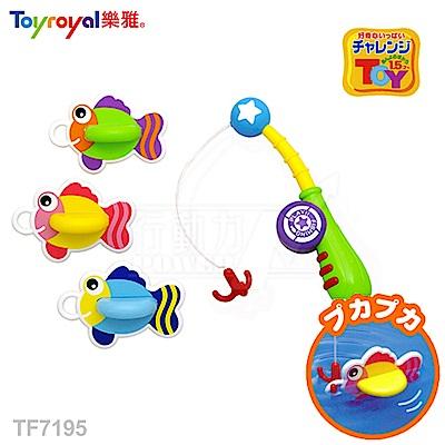【任選】日本《樂雅 Toyroyal》洗澡玩具-釣魚組【釣釣樂】