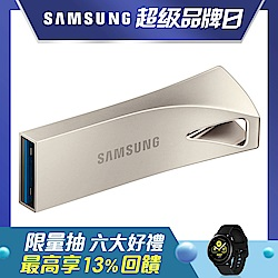Samsung三星 BAR PLUS 64G隨身碟-香檳銀
