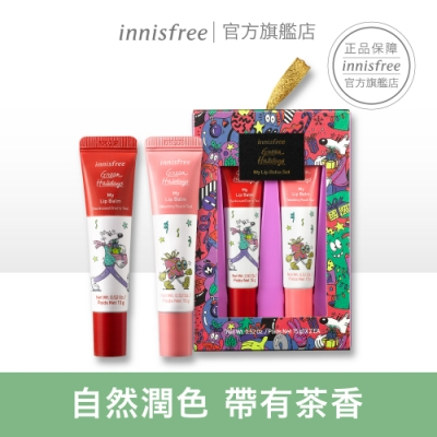 innisfree 2020 綠色聖誕 午茶甜心潤彩護唇組(15g*2入)