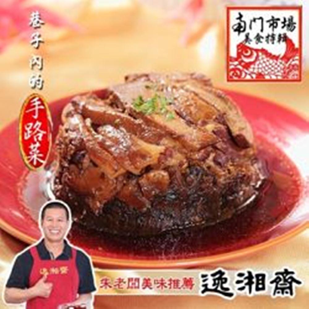 南門市場逸湘齋 紹興梅干扣肉(350g)