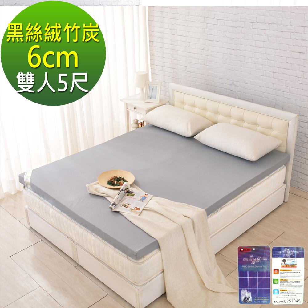 LooCa 黑絲絨竹炭6cm記憶床墊-雙人5尺