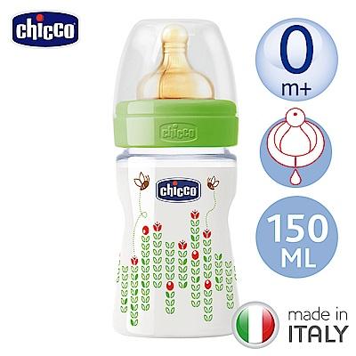 chicco舒適哺乳-自然田園乳膠PP小奶瓶150ML-附小單孔0m+奶嘴