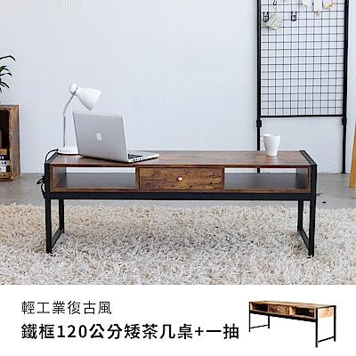 Amos-輕工業復古風鐵框120公分矮茶几桌-一抽