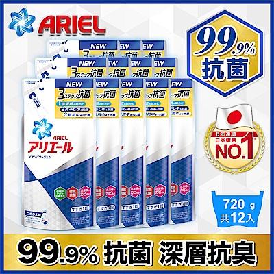 (雙12破盤!單包挑戰74.8元)Ariel超濃縮抗菌洗衣精補充包720gx12包 箱購