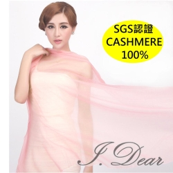 I.Dear-100%cashmere超高支紗極細緻胎山羊絨披肩/圍巾(櫻花粉)