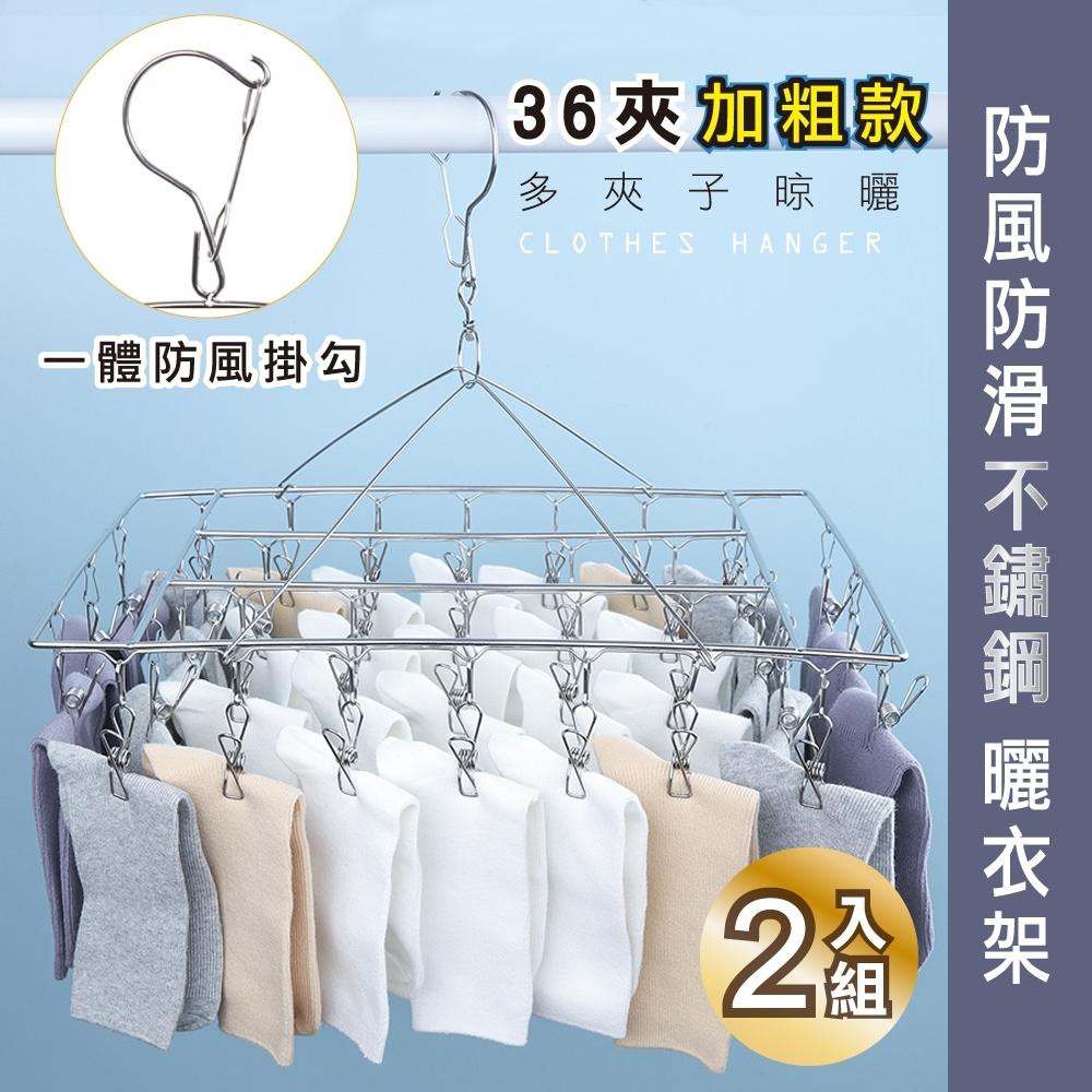 【日居良品】超值2入-方型36夾優質不鏽鋼曬晾衣夾襪架/毛巾架(加粗不銹鋼款)