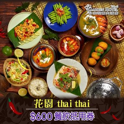(台北花園大酒店)花園thai thai$600餐飲抵用券(一套2張)