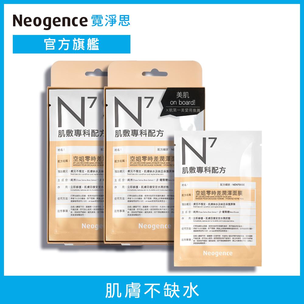 Neogence霓淨思 N7空姐零時差潤澤面膜2入組(共8片)