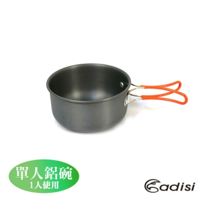 ADISI 雙柄單人鋁碗 AC565010 | 單人適用(導熱佳、攜帶式、登山、戶外露營)