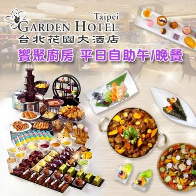 (台北花園大酒店)饗聚廚房平日自助午/晚餐吃到飽(加價可用假日)(2張組)