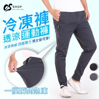 CS衣舖 冰鋒褲冷凍褲 四面彈力休閒縮口運動褲