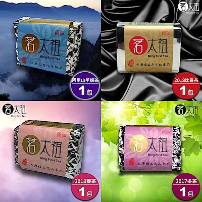 【茗太祖】台灣極品四大天王嚐鮮組(阿里山+冬片+春茶+冬茶各一)