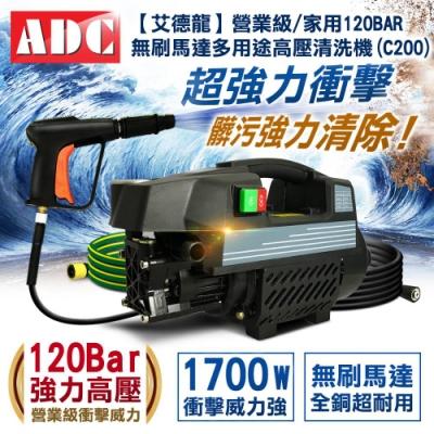 【ADC艾德龍】營業級/家用120BAR無刷馬達多用途高壓清洗機