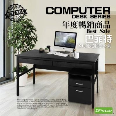 DFhouse巴菲特電腦辦公桌+雙抽屜+活動櫃 -黑橡色  150*60*76