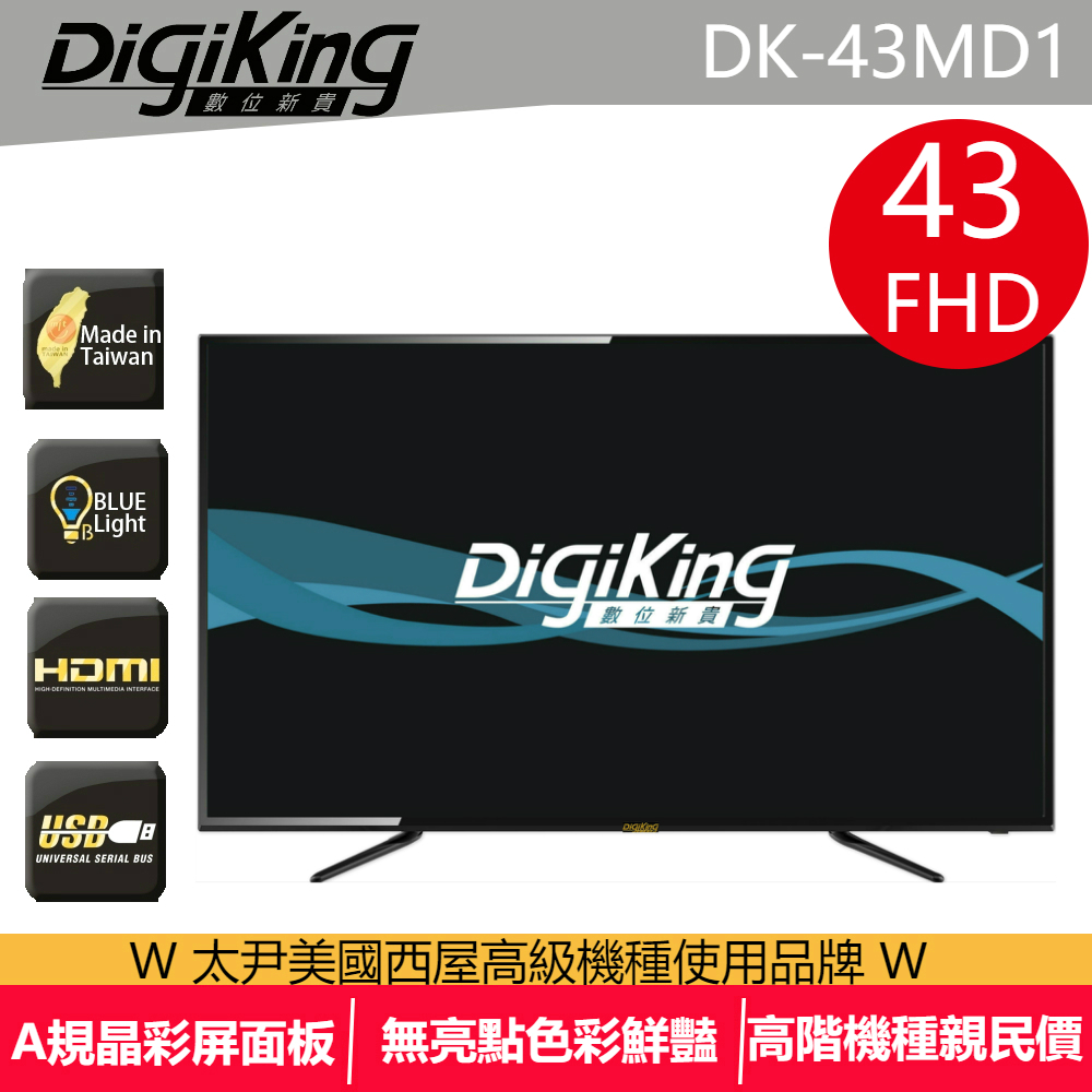 DigiKing 數位新貴43吋淨藍光FHD液晶 DK-43MD1