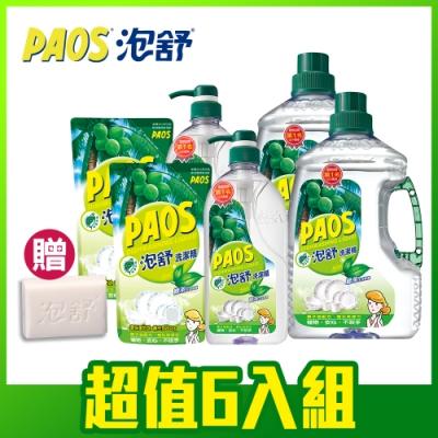 泡舒洗潔精綠茶去油除腥超值加贈組(2800gX2瓶+1000gX2瓶+800gX2包+贈泡舒皂X1)