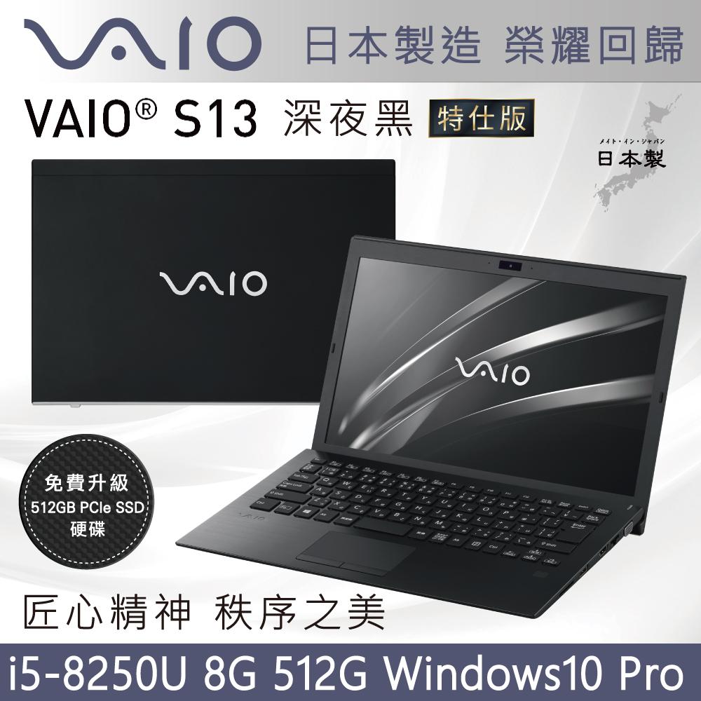 VAIO S13-深夜黑日本製造匠心精神(i5-8250U/8G/512G/Pro)特仕