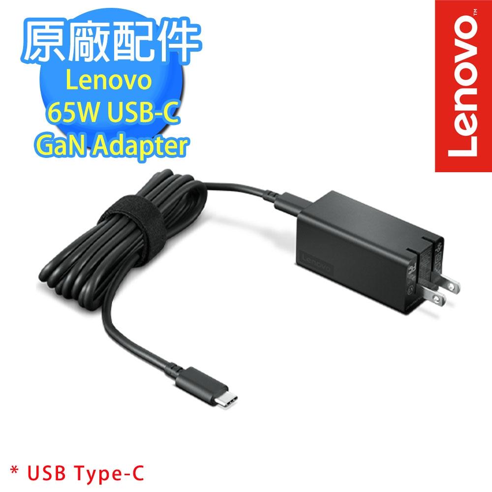 Lenovo 65W USB-C 變壓器 (G0A6GC65WW)