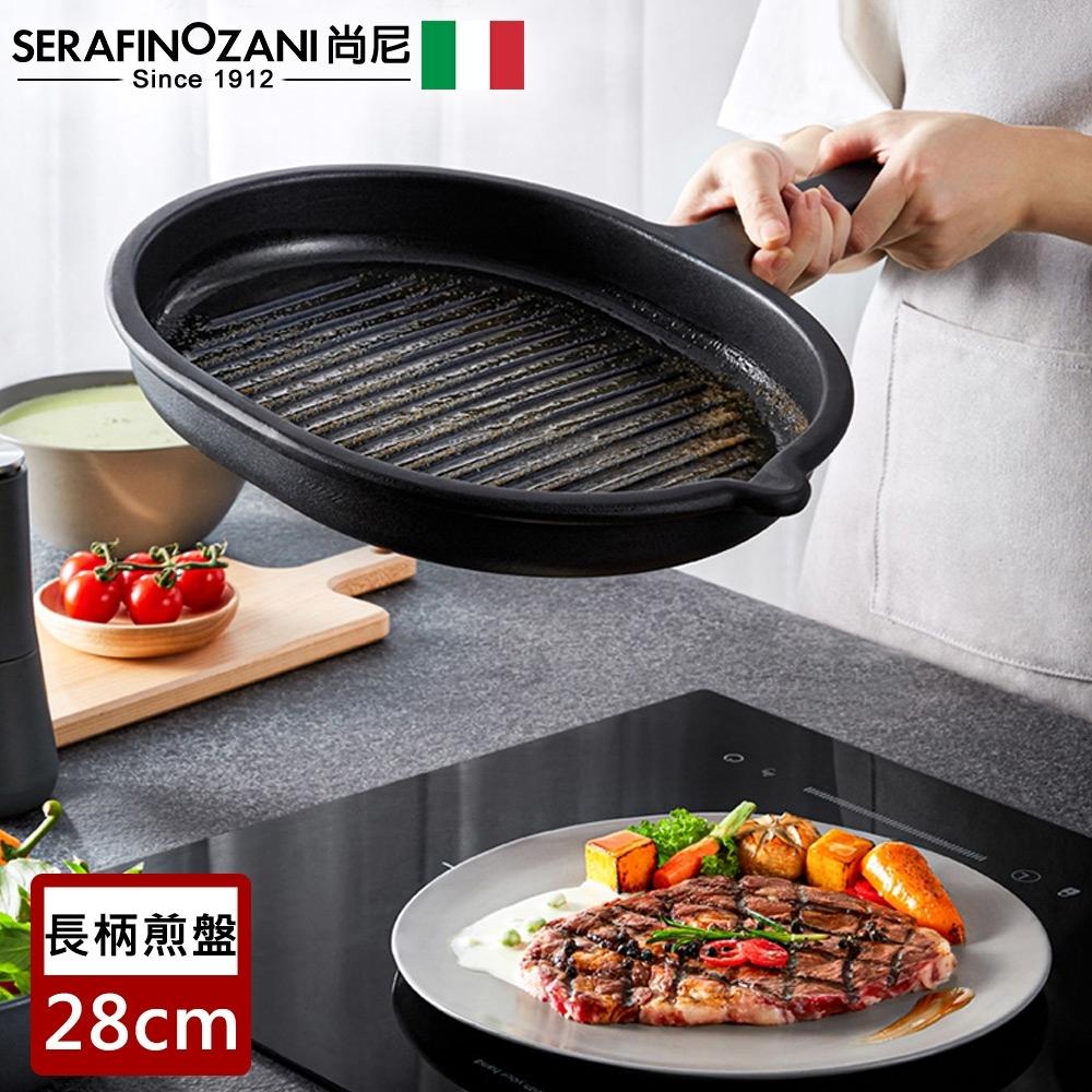 SERAFINO ZANI 黑鑽系列不沾長柄煎鍋/煎盤