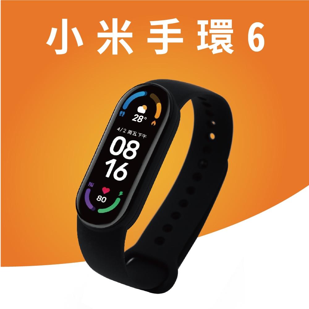小米智慧手環6 運動心律 血氧監控