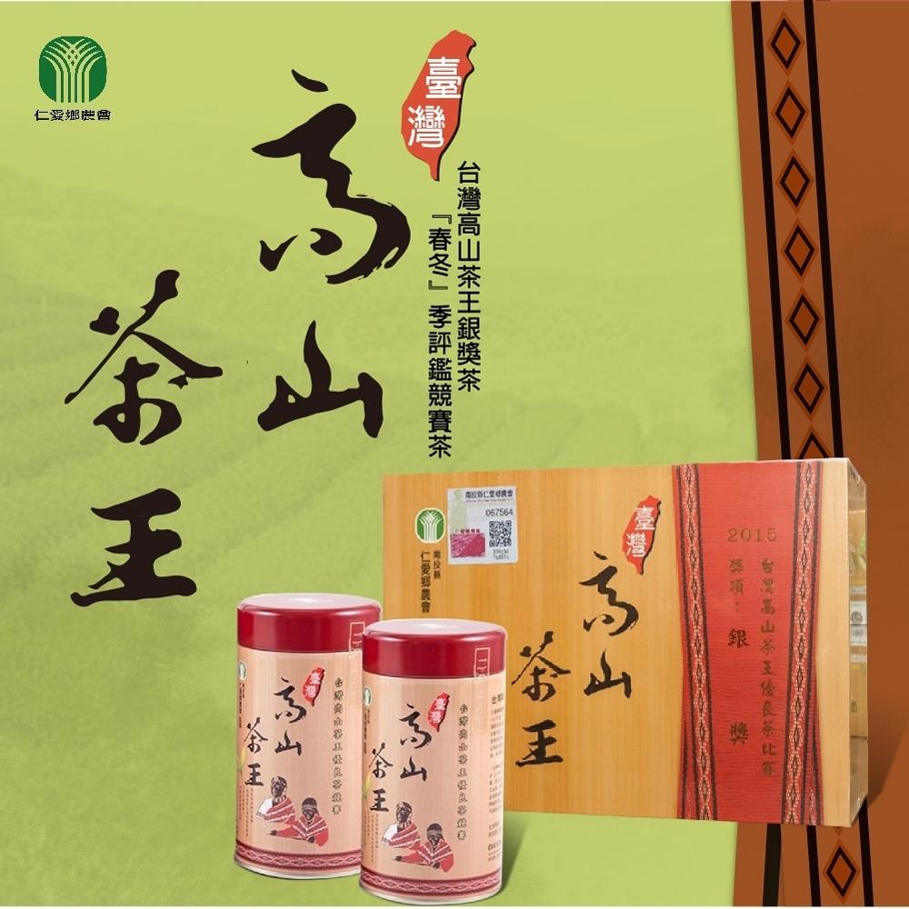 【仁愛農會】台灣高山茶王銀獎茶(150gx2罐)x1盒