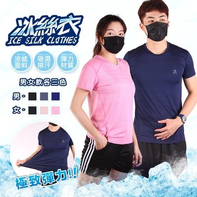 CS衣舖 男女款 冰絲涼感吸濕排汗冰鋒衣