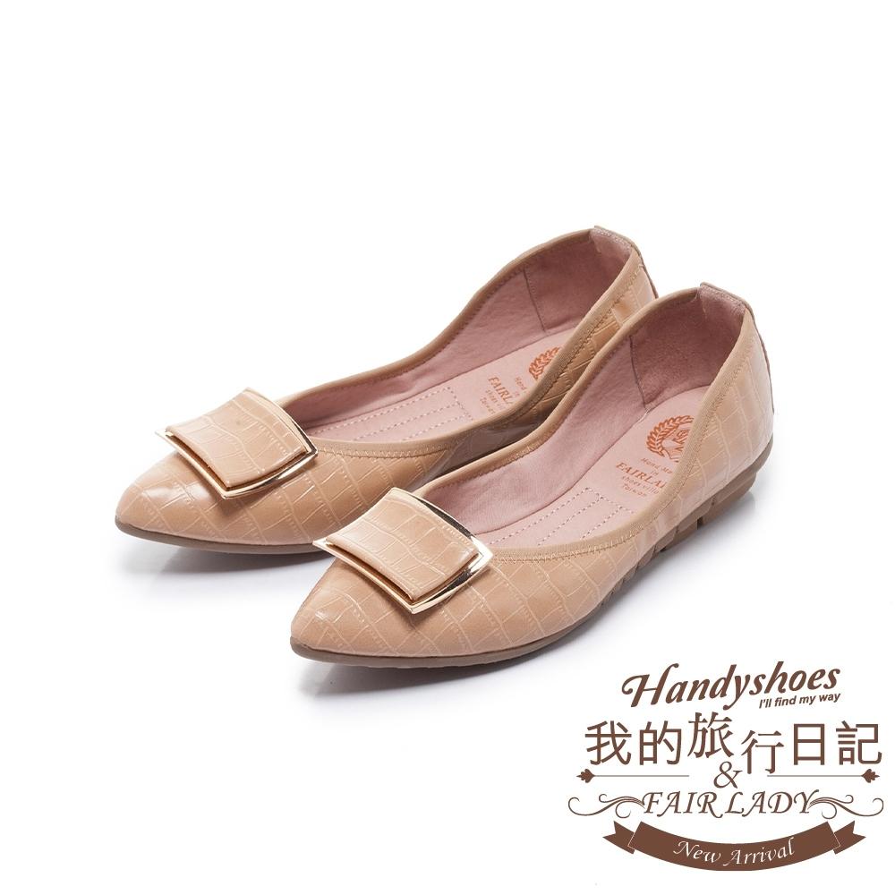 FAIR LADY我的旅行日記-口袋版 典雅金框壓紋皮革平底鞋 裸粉