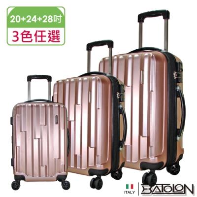 BATOLON寶龍  20+24+28吋  精品魔力TSA鎖加大PC硬殼箱/行李箱 (3色任選)