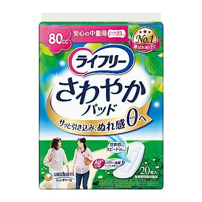 來復易 瞬吸安心漏尿專用棉墊 中量箱購 (20片x6包/箱)