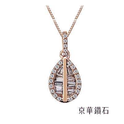 京華鑽石 亮麗 18K玫瑰金 鑽石項鍊