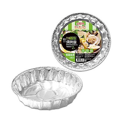 點秋香 216圓型鋁箔焗烤盤(2入)