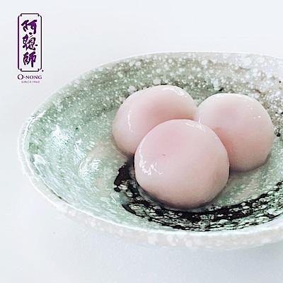 阿聰師‧QQ諾米包餡芋圓(250g/盒,共5盒)
