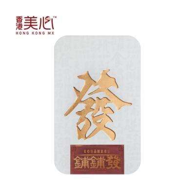 美心佳品-鋪鋪發酥餅禮盒(134g)
