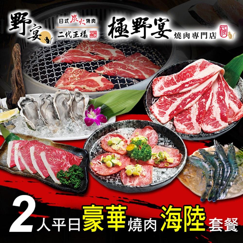(全台多點)極野宴/野宴二代王樣 4人平日燒肉海陸套餐 @ Y!購物