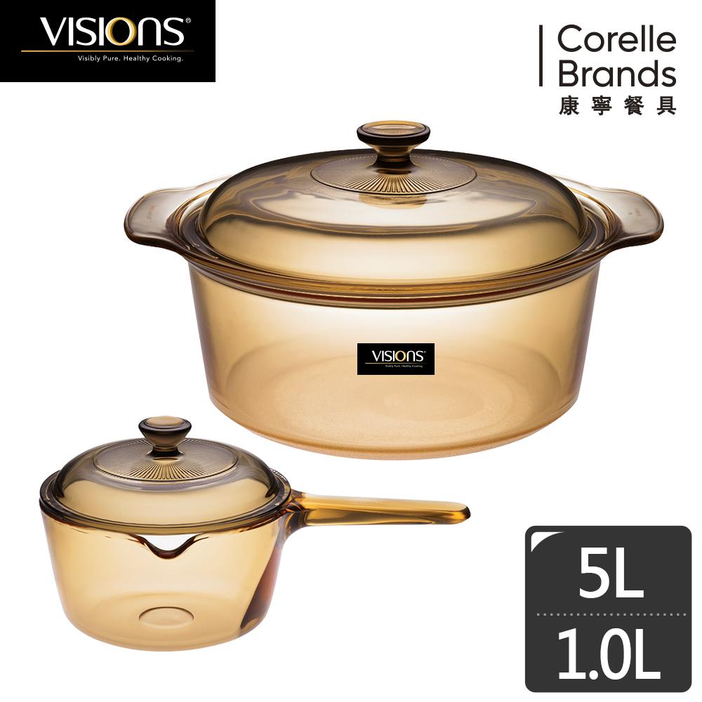【美國康寧】Visions 晶彩透明鍋雙鍋組雙耳5L+單柄1L