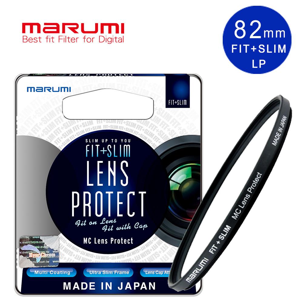 Marumi-FIT+SLIM廣角薄框多層鍍膜保護鏡 LP 82mm