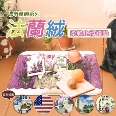 范登伯格 - 城市童趣 止滑踏毯 - 甜蜜薰衣草 (40 x 60cm)