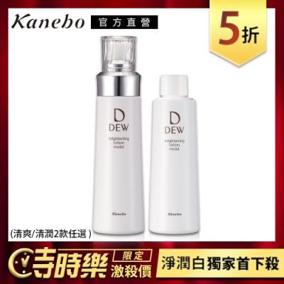【獨家】Kanebo 佳麗寶 DEW淨潤白柔膚露 暢銷1+1組(2款任選)