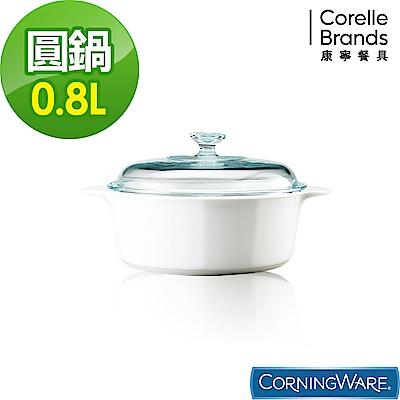 康寧Corningware 0.8L圓型康寧鍋-純白