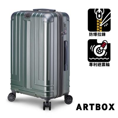 【ARTBOX】輝映光年 25吋編織紋避震輪防爆拉鍊行李箱(灰綠色)