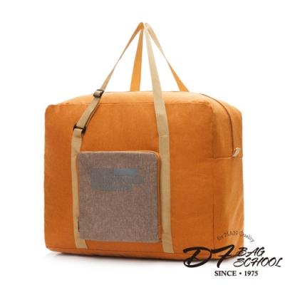 DF 生活趣館 - 簡約便攜可摺疊旅行收納包-共2色